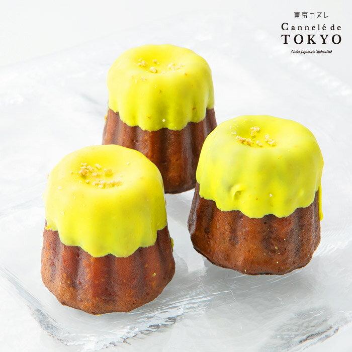 東京カヌレ カヌレグラッセ(レモン)父の日 プレゼント にフランス 焼き菓子 を人気 洋菓子 職人がアレンジした かわいい スイーツ♪