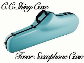 C.C.Shiny Case II テナーサックスケース ※カラーをご指定下さい。【C.Cシャイニー】【新品】【送料無料】【管楽器専門店】【Wind Nagoya】