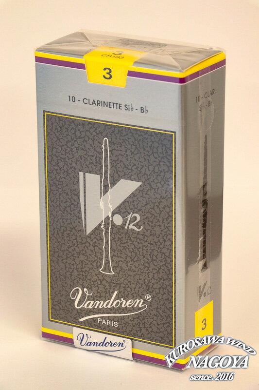 VANDOREN クラリネット リード V12(銀箱)※強度をご指定ください【バンドーレン】【新品】【Wind Nagoya】