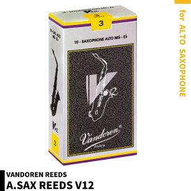 VANDOREN V12(銀箱) アルトサックス リード 10枚入り ※強度をご指定ください【バンドーレン】【管楽器専門店】【Wind Nagoya】