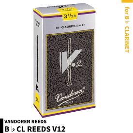 VANDOREN V12(銀箱) B♭クラリネット リード 10枚入り ※強度をご指定ください【バンドーレン】【管楽器専門店】【Wind Nagoya】