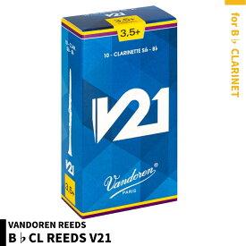 VANDOREN V21 B♭クラリネット リード 10枚入り ※強度をご指定ください【バンドーレン】【管楽器専門店】【Wind Nagoya】