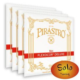 【送料無料】Pirastro Flexocor Deluxe/フレクソコアデラックス【4弦セット/ソロチューニング】【コントラバス弦】【日本総本店コントラバスフロア在庫品】