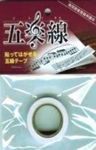 """五楽線 (12mm)【貼ってはがせる五線テープ""""ごらくせん""""】【ONLINE STORE】"""