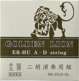 OTTO MUSICA GOLDEN LION SN-2010 GL《二胡専用弦セット 》 【ネコポス】【ONLINE STORE】