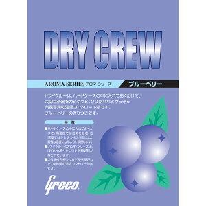 GRECO DRY CREW ドライクルー ブルーベリー (70g x 1袋) 《湿度調整剤》【ONLINE STORE】