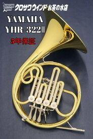 Yamaha YHR-322II【新品】【シングルホルン】【B♭管】【Standard/スタンダード】【送料無料】【金管楽器専門店】【BrassGalley / ブラスギャラリー】【ウインドお茶の水】