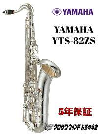 Yamaha YTS-82ZS【特別生産】【新品】【テナーサックス】【銀メッキ仕上げ】【5年保証】【Custom Z/ カスタム】【送料無料】【管楽器専門店】【ウインドお茶の水】