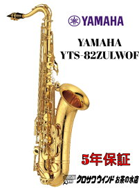 Yamaha YTS-82ZULWOF【特別生産】【新品】【テナーサックス】【High F♯キィレスモデル】【アンラッカー仕上げ】【5年保証】【Custom Z/ カスタム】【送料無料】【管楽器専門店】【ウインドお茶の水】