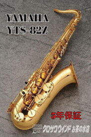 Yamaha YTS-82Z【新品】【テナーサックス】【ヤマハ】【Custom Z / カスタム】【5年保証】【送料無料】【管楽器専門店】【ウインドお茶の水】