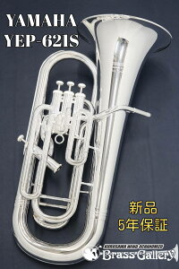 Yamaha YEP-621S【新品】【ユーフォニアム】【プロモデル】【ヤマハ人気モデル】【送料無料】【金管楽器専門店】【BrassGalley / ブラスギャラリー】【ウインドお茶の水】