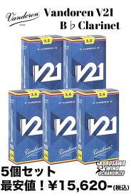 VANDOREN クラリネット リード V21【B♭】【バンドレン】【ウインドお茶の水】【5個セット】※強度をお選びください※商品説明文をお読みください
