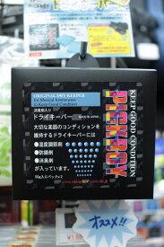 PICKBOY H-95 ドライキーパー 《湿度調整剤/防錆剤/消臭剤》[WEB特価]【クロサワ楽器池袋店WEB SHOP】