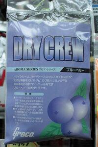 GRECO DRY CREW ドライクルー ブルーベリー (70g x 1袋) 《湿度調整剤》【クロサワ楽器池袋店WEB SHOP】