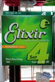 ELIXIR #14002 / NANOWEB ナノウェブ スーパーライト 4-String Super Light/Long Scale (40-95)《4弦ベース弦/ニッケル》【新品】【クロサワ楽器池袋店WEB SHOP】