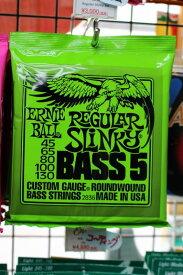 ERNIE BALL #2836 Regular Slinky 5-String Nickel Wound Electric Bass Strings 《ベース弦》【新品】【クロサワ楽器池袋店WEB SHOP】