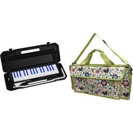 KC メロディピアノ P3001-32K/BKBL(ブラック/ブルー) + KHB-03 (Fairy Green) 《鍵盤ハーモニカ+バッグセット》 【ドレミシール付】【ONLINE STORE】