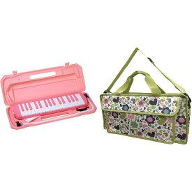 KC メロディピアノ P3001-32K/SAKURA(サクラ) + KHB-03 (Fairy Green) 《鍵盤ハーモニカ+バッグセット》 【ドレミシール付】【ONLINE STORE】