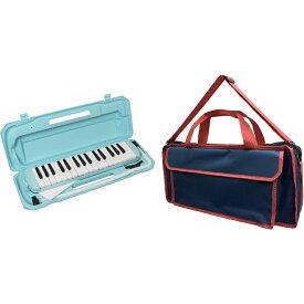 KC メロディピアノ P3001-32K/UBL(ライトブルー) + KHB-01 (Navy Blue) 《鍵盤ハーモニカ+バッグセット》 【ドレミシール付】【ONLINE STORE】