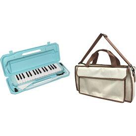 KC メロディピアノ P3001-32K/UBL(ライトブルー) + KHB-02 (Cappuccino) 《鍵盤ハーモニカ+バッグセット》 【ドレミシール付】【ONLINE STORE】