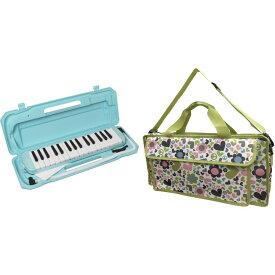 KC メロディピアノ P3001-32K/UBL(ライトブルー) + KHB-03 (Fairy Green) 《鍵盤ハーモニカ+バッグセット》 【ドレミシール付】【ONLINE STORE】