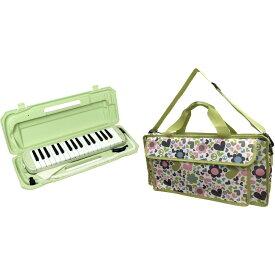KC メロディピアノ P3001-32K/UGR(ライトグリーン) + KHB-03 (Fairy Green) 《鍵盤ハーモニカ+バッグセット》 【ドレミシール付】【ONLINE STORE】