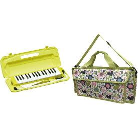 KC メロディピアノ P3001-32K/YW(イエロー) + KHB-03 (Fairy Green) 《鍵盤ハーモニカ+バッグセット》 【ドレミシール付】【ONLINE STORE】