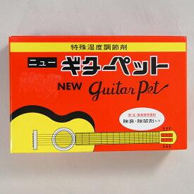 ギターペット【ONLINE STORE】