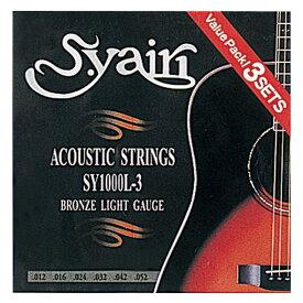 S.Yairi SY1000L-3 Acoustic Light 3-SET PACK (12-52) 《アコースティックギター弦》【ネコポス】【ONLINE STORE】