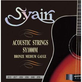 S.Yairi SY1000M Acoustic Medium (13-58) 《アコースティックギター弦》【ネコポス】【ONLINE STORE】