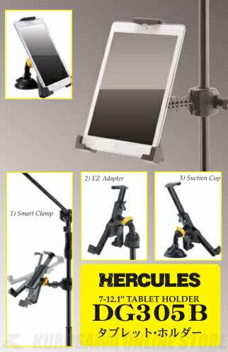 Hercules Tablet Holder DG305B 《タブレットホルダー》【ONLINE STORE】