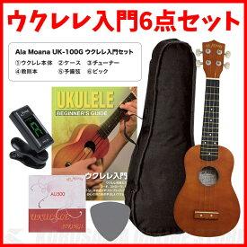 ALAMOANA UK-100G/MH《ソプラノウクレレ入門6点セット/教本セット》【ONLINE STORE】