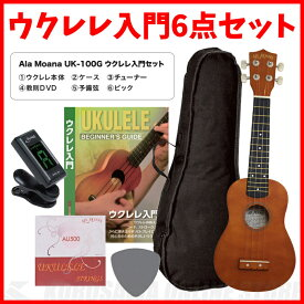 ALAMOANA UK-100G/MH《ソプラノウクレレ入門6点セット/DVDセット》【ONLINE STORE】