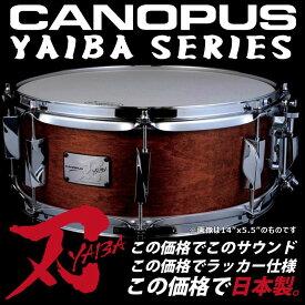"CANOPUS Yaiba シリーズ 刃Maple Snare Drum JSM-1465(14"" x 6.5"") Antique Brown Mat LQ 《スネアドラム》 【日本製】【送料無料】【ONLINE STORE】"