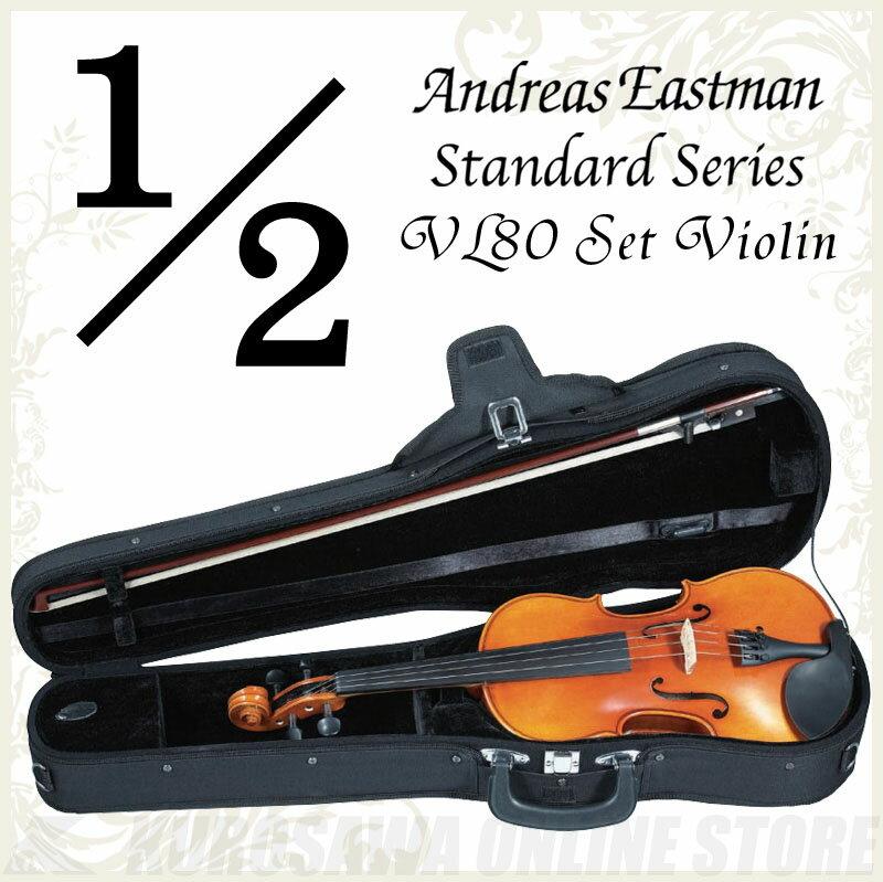 Andreas Eastman Standard series VL80 セットバイオリン (1/2サイズ/身長125cm〜130cm目安) 《バイオリン入門セット/分数バイオリン》 【送料無料】【ONLINE STORE】