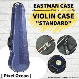 "Eastman バイオリンケース スタンダード ""PIXEL(ピクセル) オーシャン""【イーストマン】【Nagoya Online Shop】【名古屋店】"
