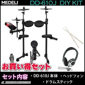 MEDELI DD610J-DIY KIT《電子ドラム》【スティック+ヘッドフォンセット】【送料無料】【ONLINE STORE】