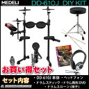 MEDELI DD610J-DIY KIT《電子ドラム》【スティック+ヘッドフォン+教則DVD+ドラムイスセット】【送料無料】【ONLINE ST…