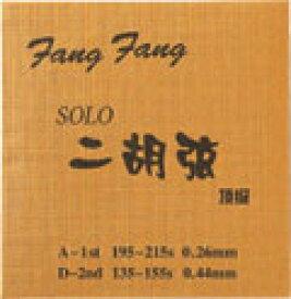 中国二胡 ERS-280 二胡専用弦セット (SOLO) 【ネコポス】【ONLINE STORE】