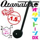 明和電機 オタマトーンDX (ブラック) OtamatoneDX【ONLINE STORE】
