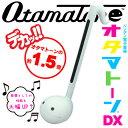 明和電機 オタマトーンDX (ホワイト) OtamatoneDX【ONLINE STORE】