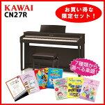 KawaiCN27R(ローズウッド)(お得な選べる楽譜セット!)【高低自在椅子&ヘッドフォン付属】【配送設置料無料】【ONLINESTORE】