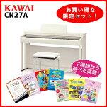KawaiCN27A(プレミアムホワイトメープル)(お得な選べる楽譜セット!)【高低自在椅子&ヘッドフォン付属】【配送設置料無料】【ONLINESTORE】