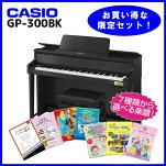 CasioGP-300BK(お得な選べる楽譜セット!)【CELVIANOGrandHybrid】【送料無料】【ONLINESTORE】