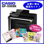 CasioGP-500BP(お得な選べる楽譜セット!)【CELVIANOGrandHybrid】【送料無料】【ONLINESTORE】
