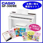 CasioGP-300WE(お得な選べる楽譜セット!)【CELVIANOGrandHybrid】【送料無料】【ONLINESTORE】