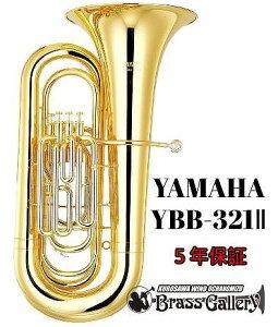 YAMAHA YBB-321II 【お取り寄せ】【新品】【チューバ】【B♭管】【スタンダードモデル】【送料無料】【金管楽器専門店】【BrassGalley / ブラスギャラリー】【ウインドお茶の水】