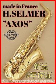 H. Selmer 【即納可能!】Axos【新品】【アルトサックス】【セルマー】【ウインドお茶の水】アクソス