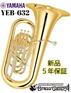 YAMAHA YEB-632【新品】【特別生産】【チューバ】【E♭管】【Neoシリーズ】【送料無料】【ウインドお茶の水】