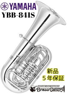 YAMAHA YBB-841S【特別生産】【チューバ】【B♭管】【カスタムシリーズ】【送料無料】【ウインドお茶の水】【ウインドお茶の水店】